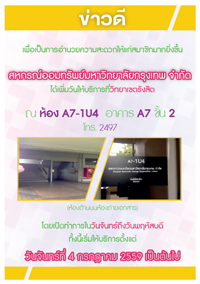 http://busc.bu.ac.th/2011/phocadownload/SavingNews/news_saving_160.pdf