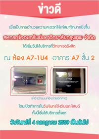http://busc.bu.ac.th/2011/phocadownload/SavingNews/news_saving_159.pdf